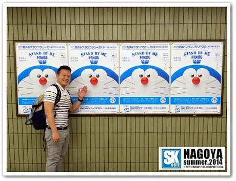 Nagoya Japan - Doraemon Stand By Me Poster