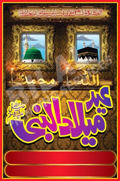 Bilal printing press 12 rabi ul awal design for 12 rabi ul awal 2014 decoration