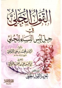 القول الجلي في حل لبس النساء للحلي - الامام الشوكاني pdf