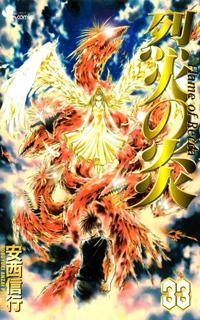 Flame of Recca Manga
