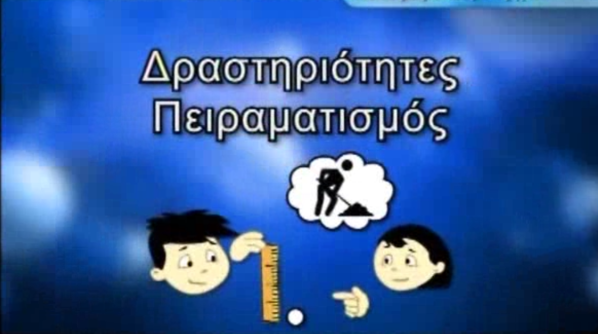 Τήξη, Εκπαιδευτική Τηλεόραση