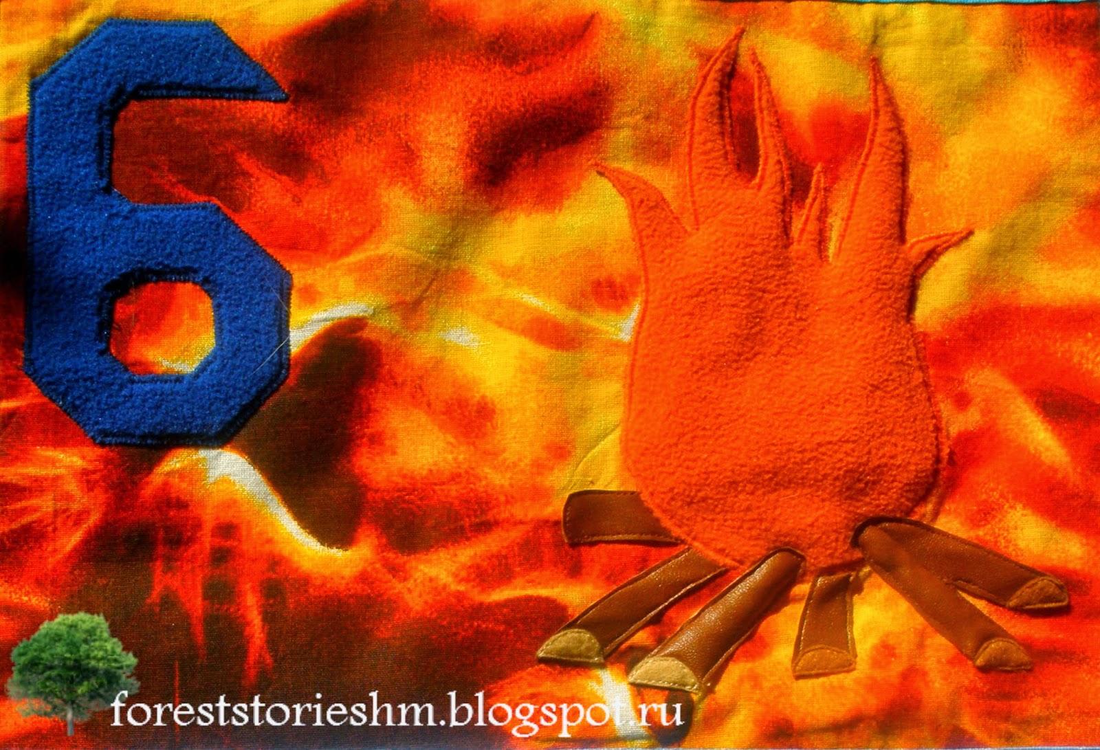 Огненная стихия - цифра 6