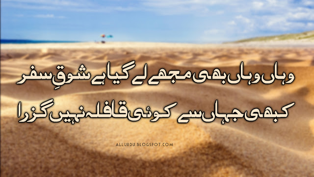 2 Lines Designed sad urdu poetry images