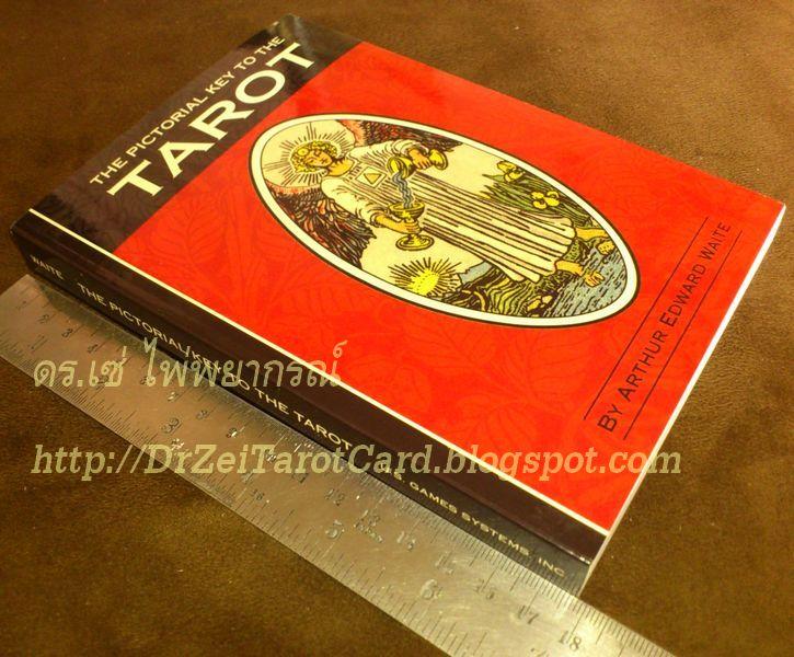 Pamela Colman Smith Commemorative Set Temperance หนังสือไพ่ยิปซี คู่มือไพ่ไรเดอร์เวต คัมภีร์ไพ่ Rider Waite Tarot ตำราไพ่ทาโรต์ไรเดอร์เวต