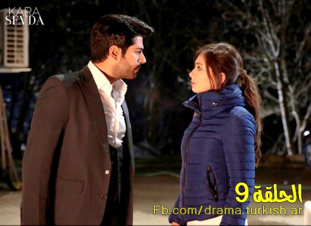 مسلسل حب أعمى Kara Sevda الحلقة 9 مترجمة للعربية