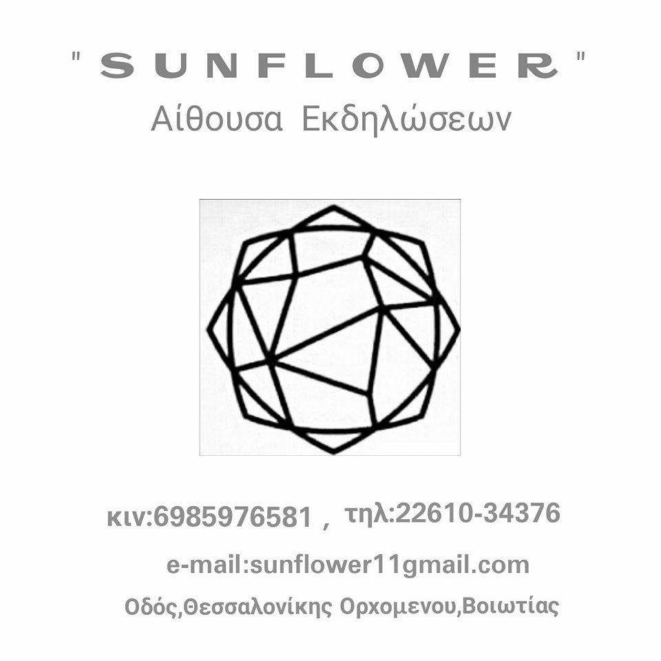 Αέρας ανανέωσης στο Sunflower στον Ορχομενό