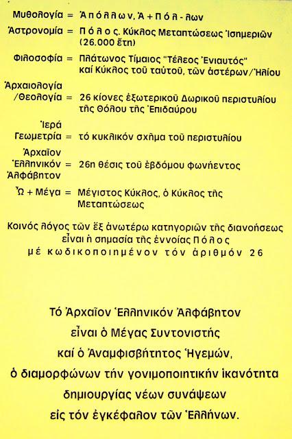 Εἰκόνα