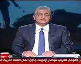 برنامج  القاهرة 360  مع اسامه كمال حلقة الخميس 26-3-2015
