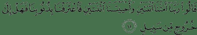Surat Al Mu'min Ayat 11