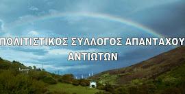 AntiotesBlogs