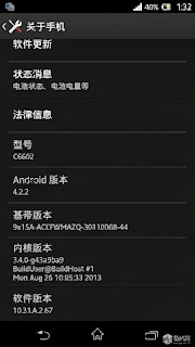 Sony Xperia Z, Xperia M started a new firmware update (10.3.1.A.2.67), (15.1.C.1.17)
