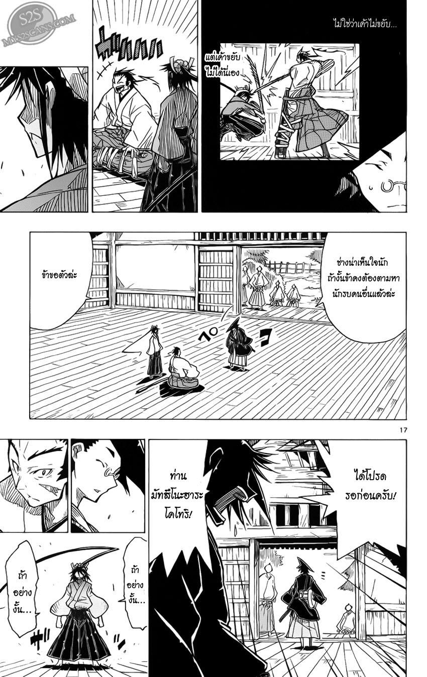 Joujuu Senjin!! Mushibugyo 1 TH ไปล่ะนะ!  หน้า 18