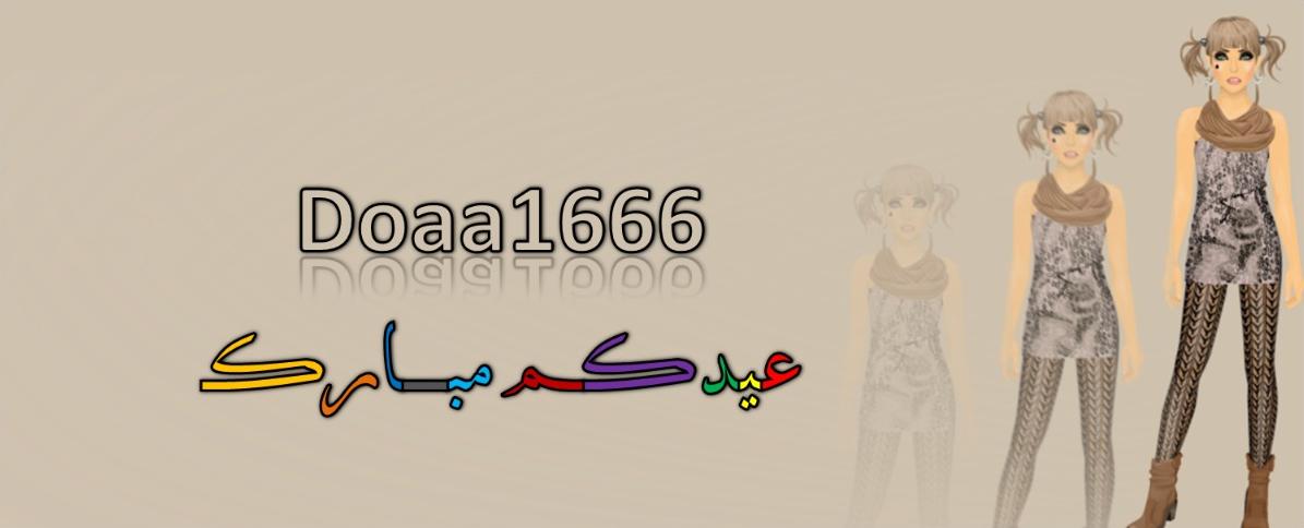 Doaa1666 { ع'ـسآڪم مَن ع'ـؤآده }