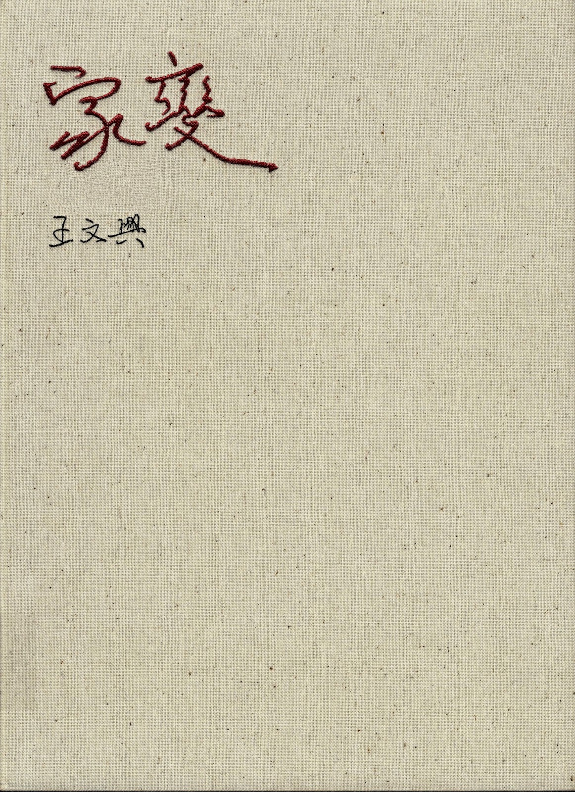Wang Wen-Hsing's Manuscripts: Family Catastrophe, Backed against the Sea《王文興手稿集(套書)》(2010)