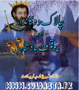 Urdu Story Aqalmand Badshah For Kids, stories in hindi with moral of akbar & birbal, hindi short stories for children with moral, hindi moral stories for students,  hindi short stories for kids, stories in hindi for children, hindi panchatantra stories, panchatantra stories in hindi pdf, urdu vs hindi words, urdu vs hindi yahoo answers, urdu vs hindi language, urdu vs farsi