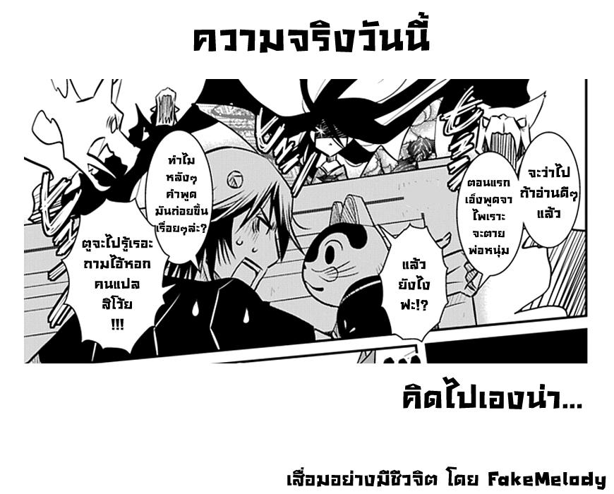 อ่านการ์ตูน Inugamihime no Shimobe 1 ภาพที่ 38