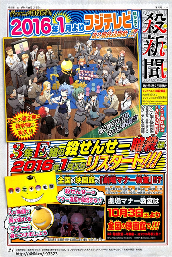 Ansatsu Kyoushitsu segunda temporada imagen promocional