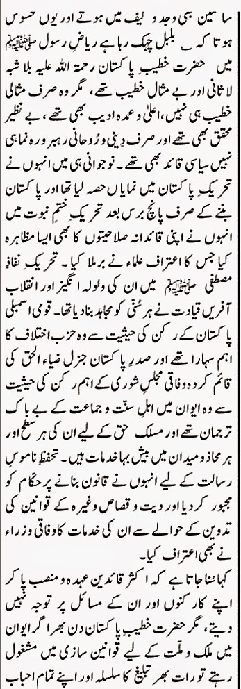 newspaper article jang karachi shafee okarviallama kaukab noorani okarvi