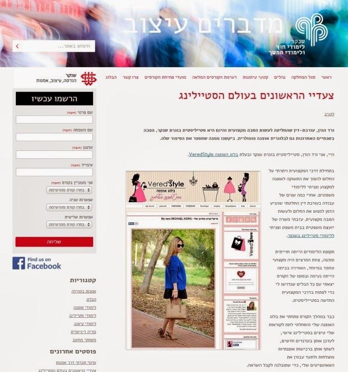 בלוג אופנה Vered'Style בבלוג של שנקר