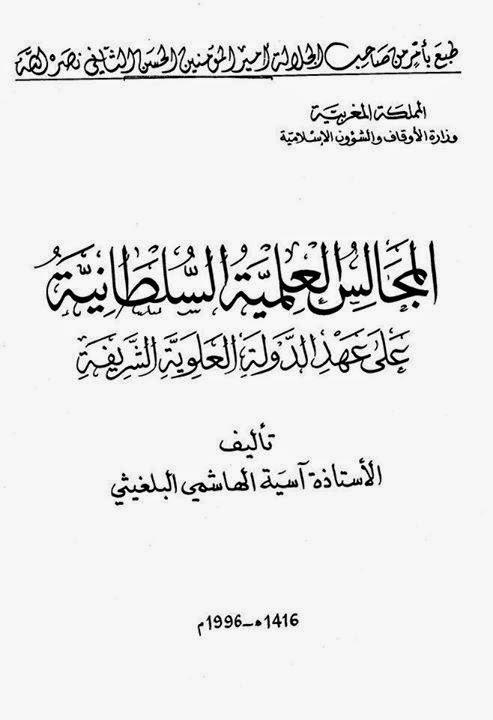 المجالس العلمية السلطانية على عهد الدولة العلوية الشريفة - آسية الهاشمي البلغيثي