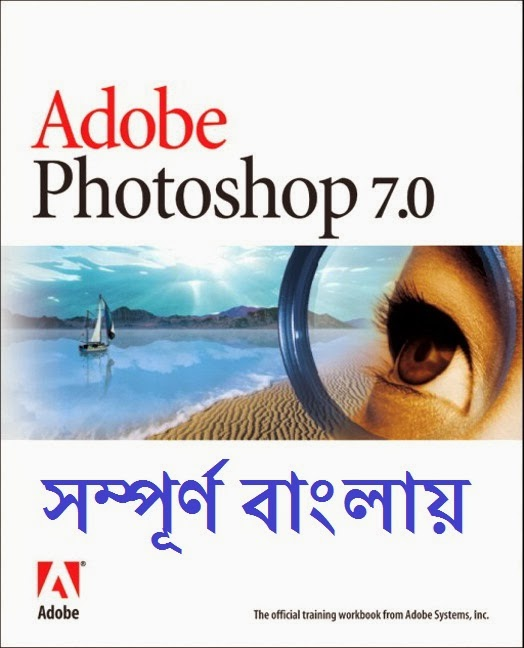 Adobe Photoshop 7.0 Bangla | PDF Tutorial Zone