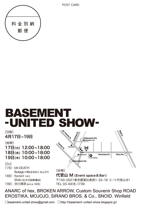 basement united show basement united show