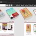 موقع رائع  و مفيد لتحميل و قراءة أي كتاب مجانا