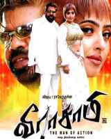 Veerasamy 2007 Tamil Movie Watch Online