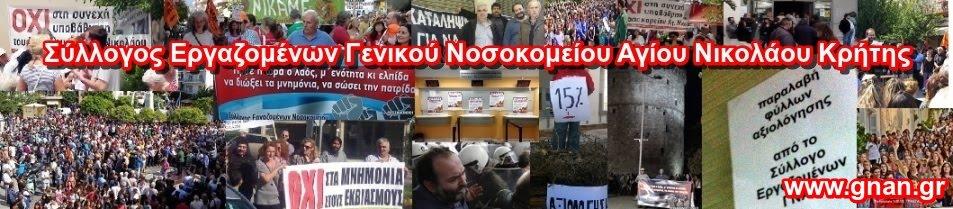 Σύλλογος Εργαζομένων Γενικού Νοσοκομείου Αγ.Νικολάου Κρήτης