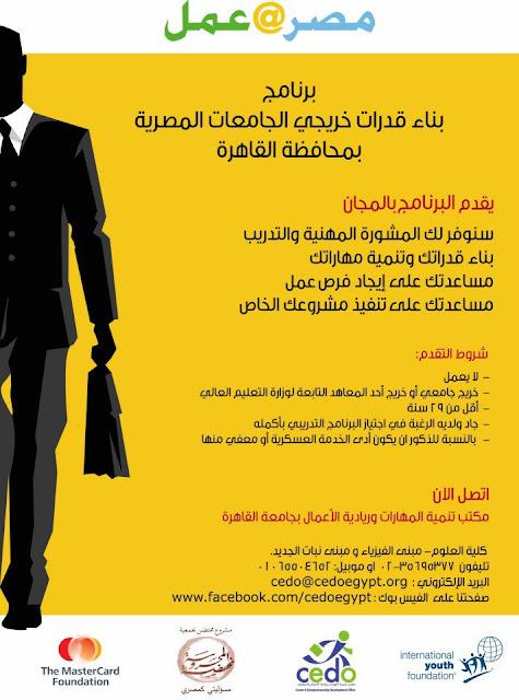 برنامج بناء قدرات الشباب من خريجي الجامعات المصرية