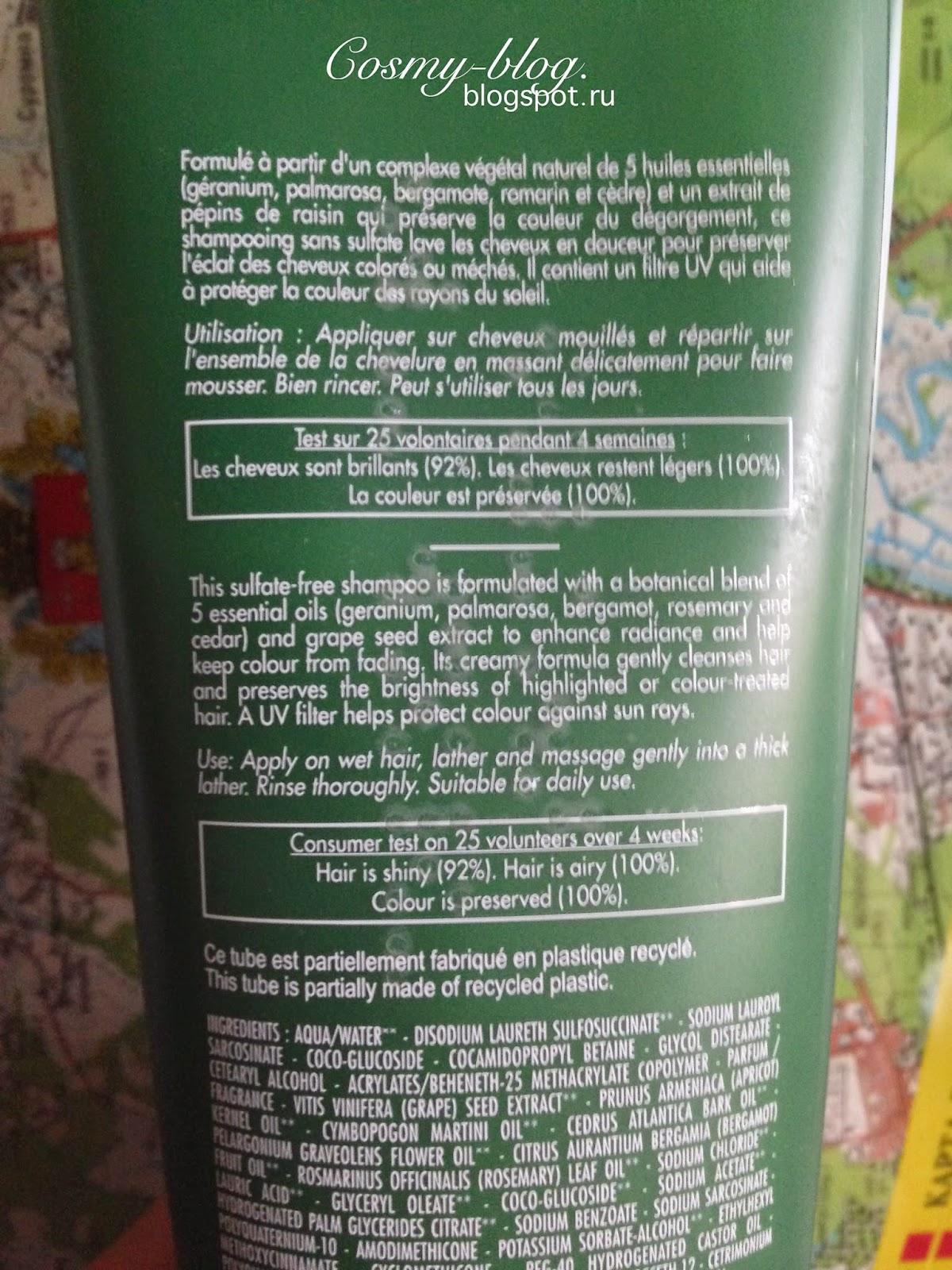 состав, Шампунь L'Occitane en Provence Aromachologie Radiance and Color Care для окрашенных волос, локситан, локситэн