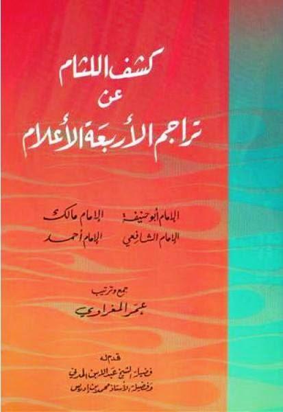 كتاب كشف اللثام عن تراجم الأربعة الأعلام - عمر المغراوي