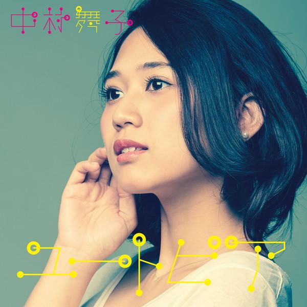 [Single] 中村舞子 – ユートピア (2016.03.23/MP3/RAR)