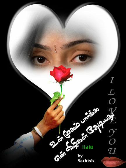 தமிழ் கவிதைகள் (Tamil Kavithaigal) | Poems