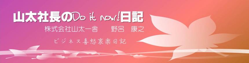 山太社長のDo it now !日記