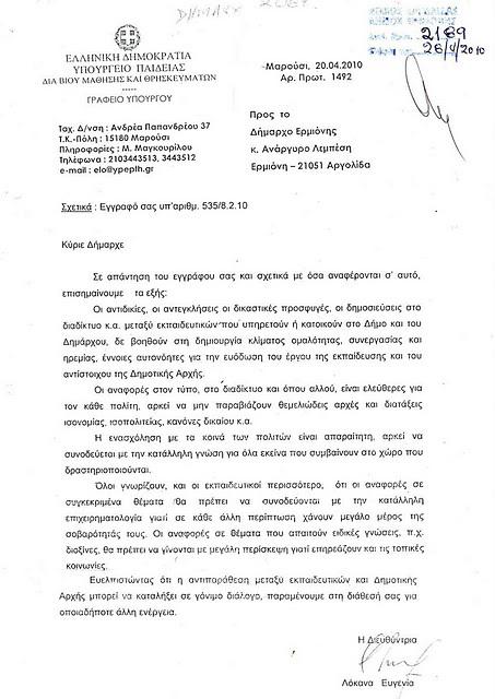 Το ασφράγιστο έγγραφο του ΥΠΕΠΘ προς τον Δήμαρχο Ερμιόνης  - μήπως ξέρανε που το στέλνανε;;....