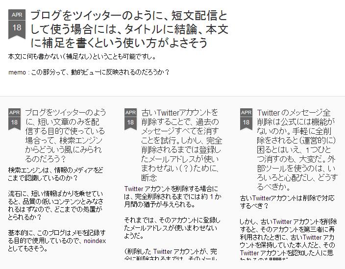 Blogger : Blogger ブログのトップページ(テンプレートとして動的ビューを使用) 投稿フィードのフッターに入力したメッセージが、そのままブログの方にも反映されている