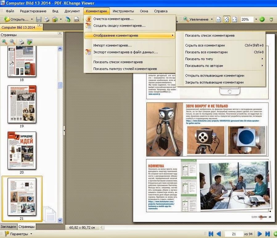Защита документов PDF с помощью паролей в Adobe Acrobat