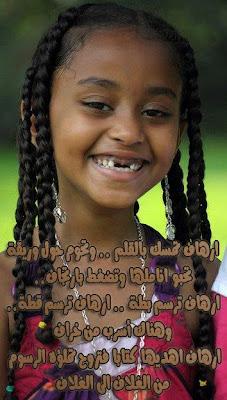 إرهاف ... قصيدة سودانية أبكت كل من قرأها  579291_10150843950086070_1445364557_n