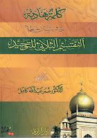Donwload kitab Kalimat Hadiah Fi Bayan Khata` at-Taqsim ats-Tsulasy li at-Tauhid