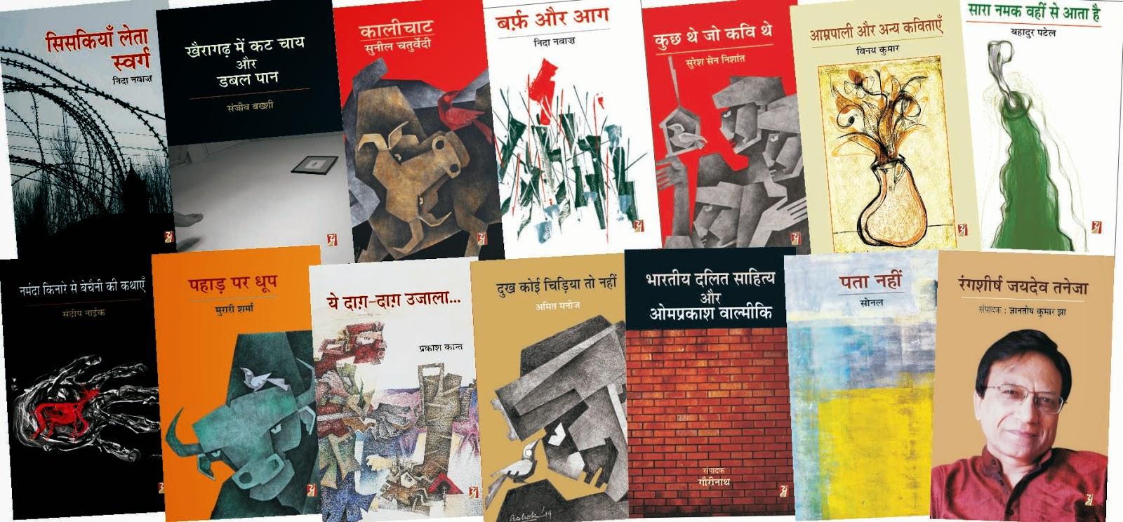 विश्व पुस्तक मेला 2015 में अंतिका प्रकाशन से जारी होने वाली पुस्तकें