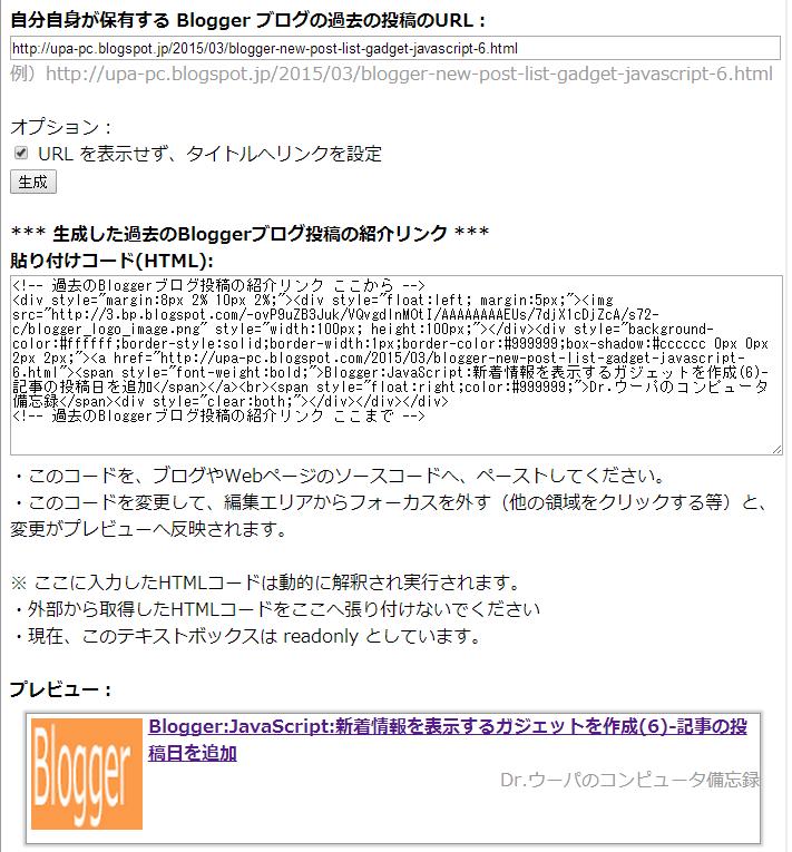 過去のBloggerブログ投稿の紹介リンク作成サービス - ver0.1.7  Blogger ブログの投稿のURL を入力すると、 そのページの紹介リンクを作成する