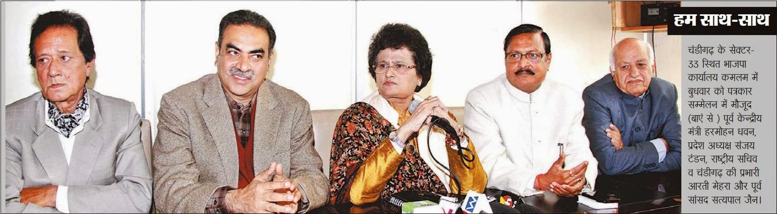 चंडीगढ़ के सेक्टर 33 स्थित भाजपा  कार्यालय कमलम में बुधवार को पत्रकार सम्मेलन में मौजूद  पूर्व केंद्रीय मंत्री हरमोहन धवन, प्रदेश अध्यक्ष संजय टंडन, राष्ट्रीय सचिव व चंडीगढ़ की प्रभारी आरती मेहरा और पूर्व सांसद सत्य पाल जैन।