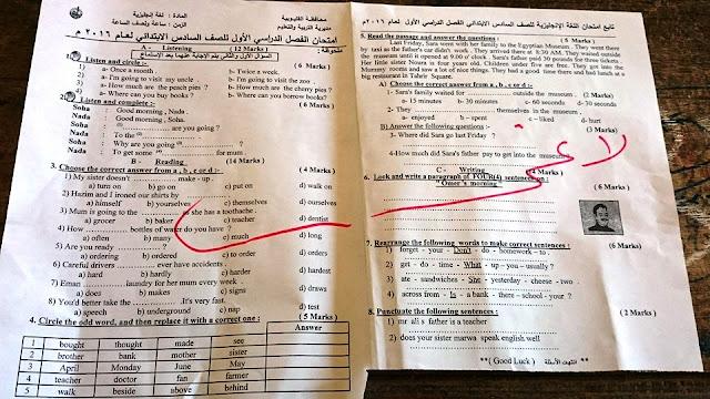 تجميعة شاملة كل امتحانات الصف السادس الابتدائى كل المواد لكل محافظات مصر نصف العام 2016 11048651_720254728110598_7120637599549652759_n