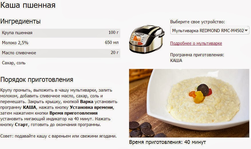 Рецепты каши мультиварки редмонд