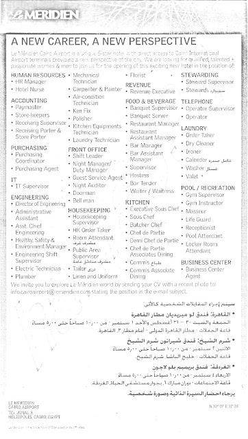 وظائف الأهرام 29/8/2013 الخميس 29 أغسطس 2013