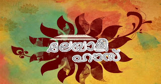 Malayaalee house 12 June 2013 Episode