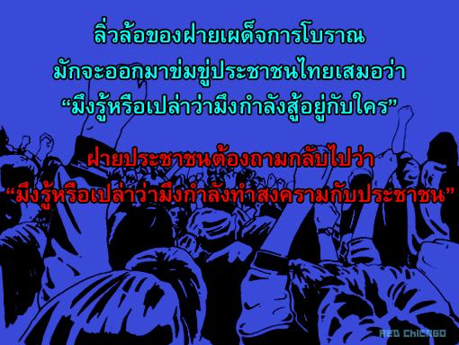 ลิ่วล้อของฝ่ายเผด็จการโบราณมักจะออกมาข่มขู่ประชาชนไทยเสมอว่า