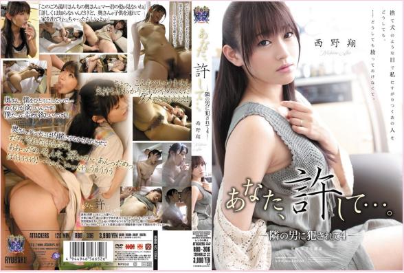 Nonton Film Bokep Perkosa Sho Nishino