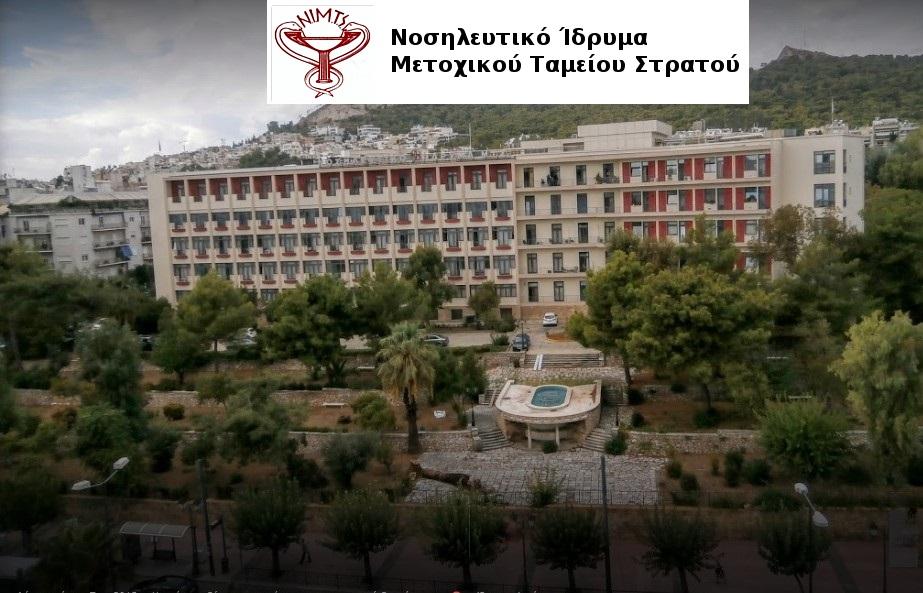 ΝΟΣΗΛΕΥΤΙΚΟ ΙΔΡΥΜΑ Μ.Τ.Σ.(Ν.Ι.Μ.Τ.Σ)